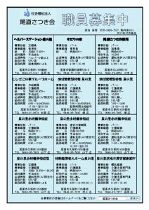 職員募集管理票 2017. 10.2作成 (広告用) (1)のサムネイル