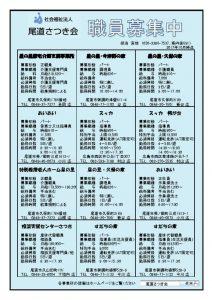職員募集管理票 2017. 10.2作成 (広告用) (2)のサムネイル