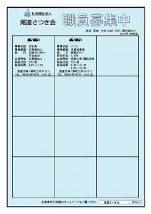 職員募集管理票 2018. 1.9作成 (広告用) 3のサムネイル